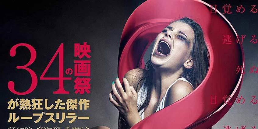 Japanese release for Shanda's River